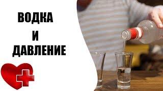 Download Как водка влияет на давление? Mp3 and Videos