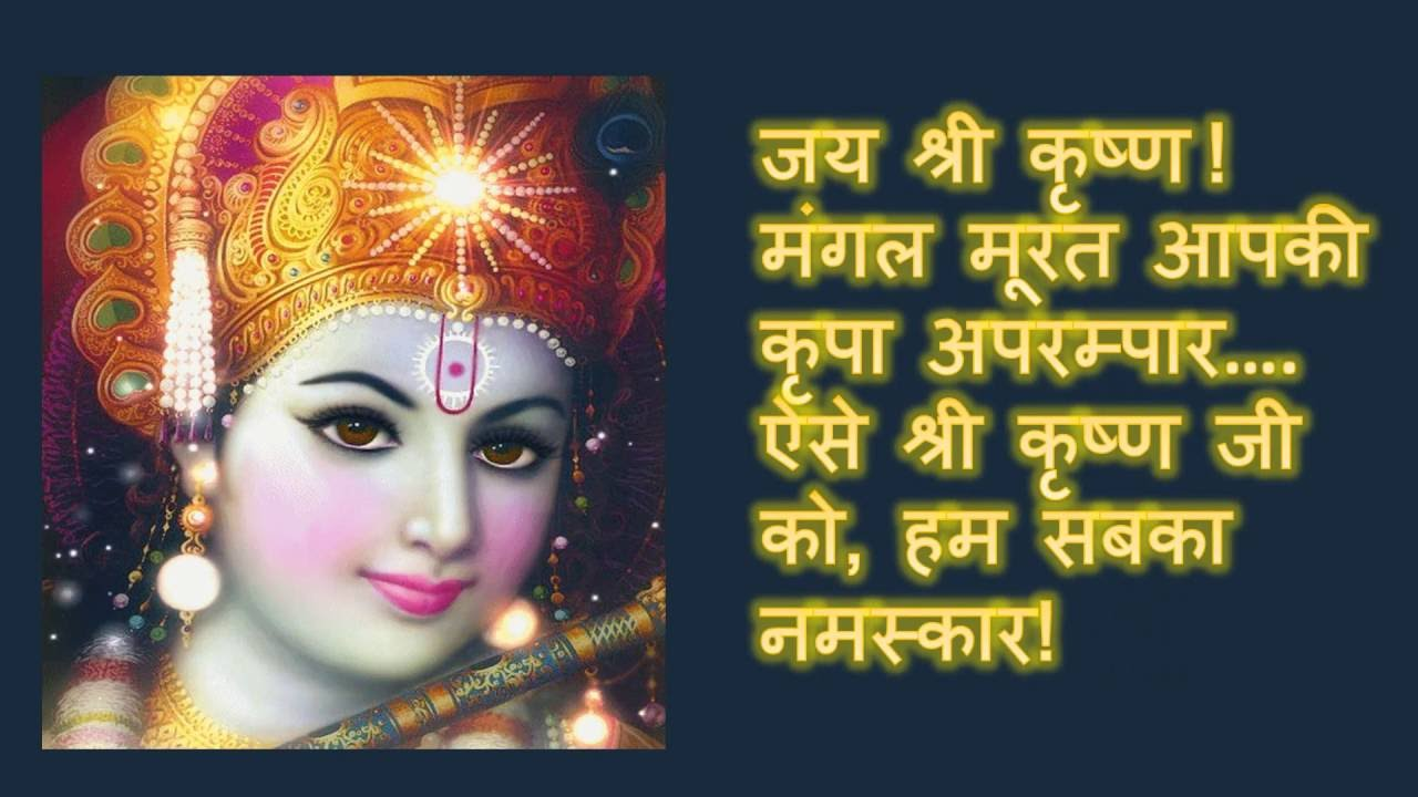 Beautiful Happy Krishna Janmashtami Wishes In Hindi Greetings Sms Whatsapp Video