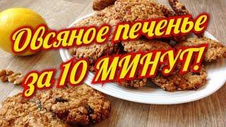 Простой ВКУСНЫЙ рецепт ПЕЧЕНЬЯ - готовим  ОВСЯНОЕ ПЕЧЕНЬЕ за 10 минут / Homemade Oatmeal Cookies