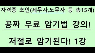 공인중개사ㅡ부동산학개론 1강 [부동산학 개념등]
