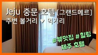 중문 가성비 호텔 추천 '그랜드메르' |…