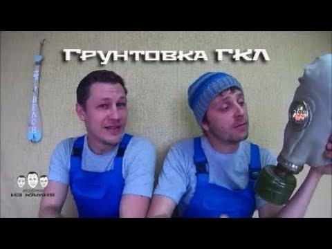 Как грунтовать гипсокартон