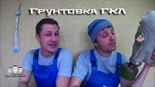 Как грунтовать гипсокартон(Как грунтовать гипсокартон! В эфире город-герой Волгоград и наш канал