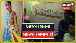 આજના રાતના 7 વાગ્યા સુધીના મહત્વના સમાચારો | Superfast Gujarati News | October 21, 2019