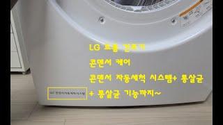 LG 트롬 건조기 콘덴서 자동세척 시스템 (콘덴서 케어…