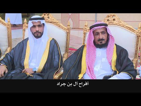 أفراح آل بن جراد - زواج  عبدالرحمن محمد جراد الغيلاني