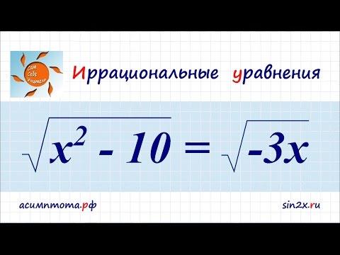 Как решить иррациональное уравнение 10 класс