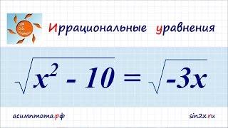 Иррациональные уравнения #1