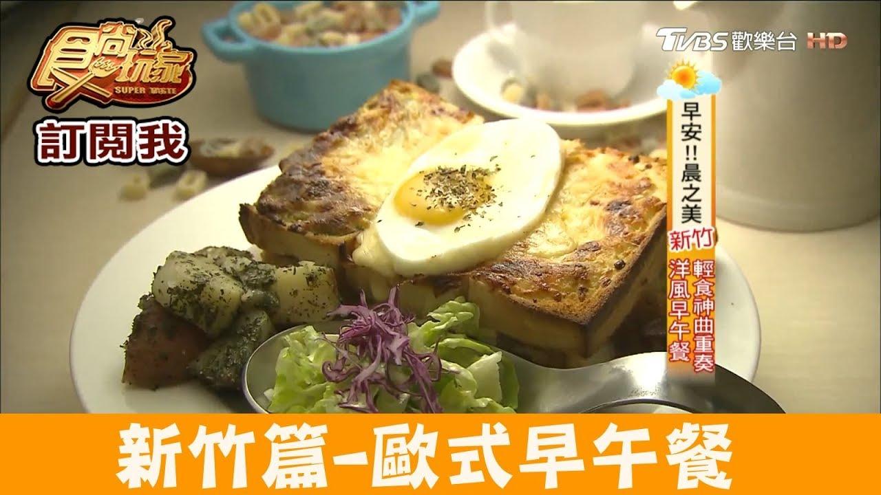 【新竹】歐式早午餐「白色小舖」網友大推創意餐點好好味!食尚玩家 - YouTube