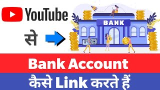 How To Link Youtube Channel/Adsense with your Bank Account    Android    Hindi