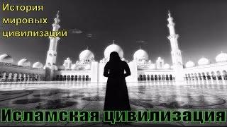 Исламская цивилизация (рус.) История мировых цивилизаций