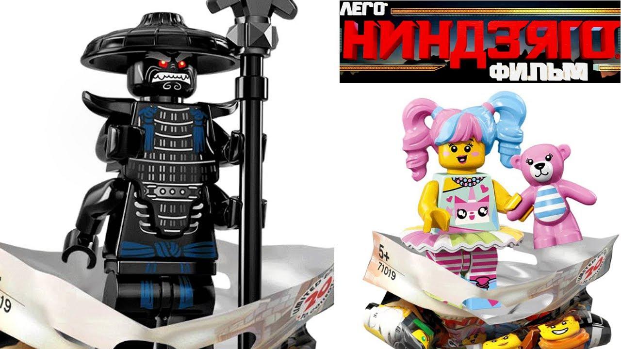 ЛЕГО ФИЛЬМ: НИНДЗЯГО минифигурки новая серия LEGO Ninjago ...