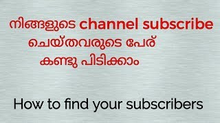 How to find your subscribers on youtube channel in malayalam