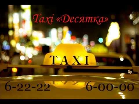 Такси Ten