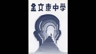 Publication Date: 2018-12-08 | Video Title: 金文泰中學歷年校刊封面.