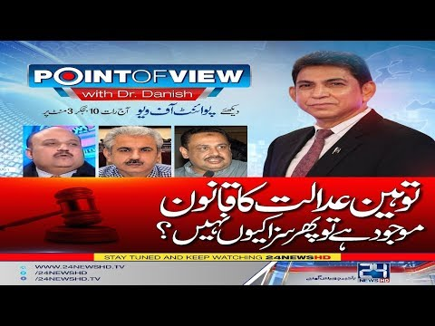 Point Of View | 31 Jan 2018 | 24 News HD