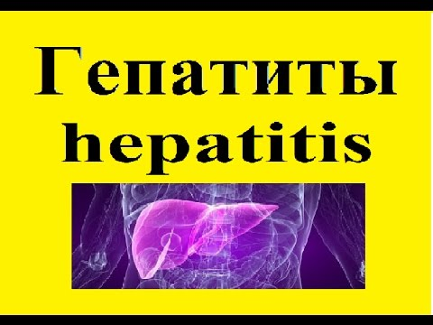 МКБ 10 - Хронический вирусный гепатит (B18)