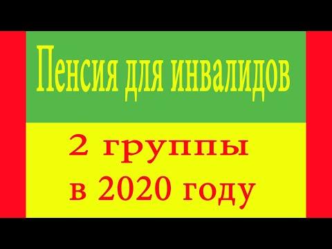 Пенсия для инвалидов 2 группы в 2020 году