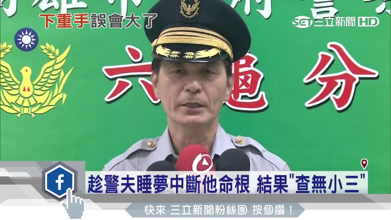 切命根照_懷疑警察老公不忠 妻「斷命根」...白切了 三立新聞台 - YouTube