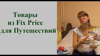 Товары из Fix Price для Путешествий. Обзоры Фикс Прайс для Путешествий