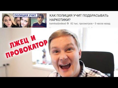 ЛЖЕЦ И ПРОВОКАТОР Kamikadzedead