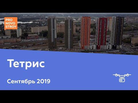 """ЖК """"Тетрис"""" [Ход строительства от 18.09.2019]"""