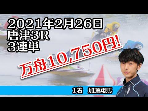 【万舟】唐津3R 10,750円 ボートレース 2021年2月26日
