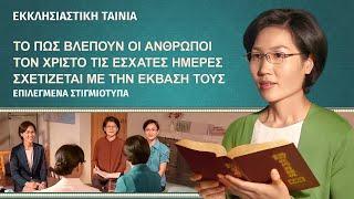 Χριστιανικές Ταινίες  «Μην μπλέκεστε στις υποθέσεις μου»  Κλιπ 1 -  Πώς μεταχειριζόμαστε την Αστραπή της Ανατολής με τρόπο που να συμφωνεί με το θέλημα του Κυρίου;