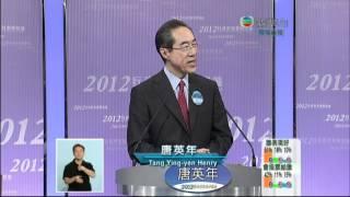 2012 行政長官選舉辯論 直播 唐英年回應黑材料問題 最精彩回應
