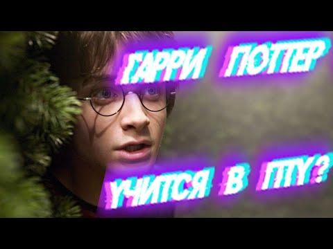 Гарри Поттер поступил в ПТУ, анти-версия, переозвучка, ПТУ- Хогвартс