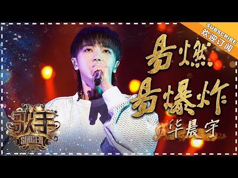 华晨宇《易燃易爆炸》-个人精华《歌手2018》第8期 Singer 2018【歌手官方频道】