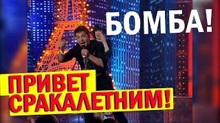 УЛЁТНАЯ пародия от Зеленского СМЕШНО До Слёз Квартал 95 ЛУЧШЕЕ