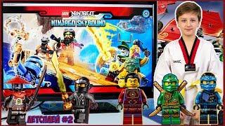 - Кирилл играет в Lego Ninjago SkyBound прохождение ЛЕГО НиндзяГо Lego Ninjago
