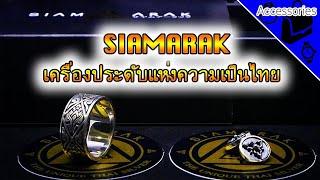 SiamArak เครื่องประดับแห่งความเป็นไทย