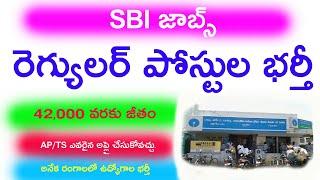SBI Regular Basis 447 jobs 2019 | ap and ts Bank jobs 2019
