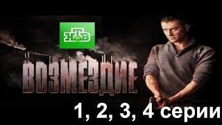 Сериал Возмездие - 1, 2, 3, 4 серии, 2019, (НТВ): все о сериале, сюжет, актеры