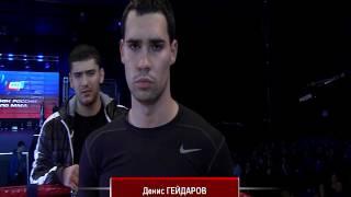 Кубок России по ММА 2015: Сергей Завьялов - Денис Гейдаров
