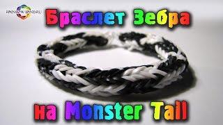 Простой браслет Зебра на Monster Tail из резинок Rainbow Loom Bands. Урок 35 Bracelet Zebra