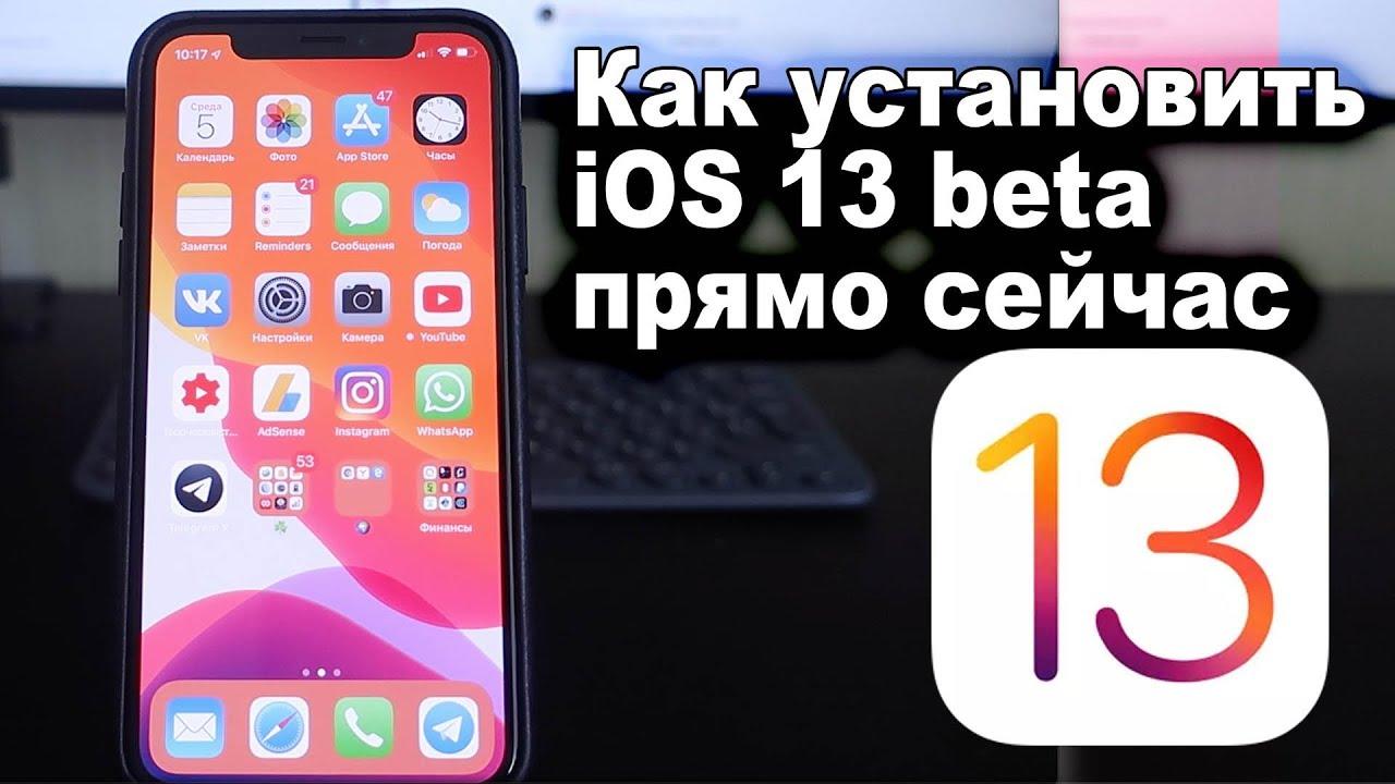 Как установить iOS 13 beta через iTunes на Mac [IPSW]