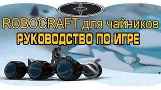 Robocraft для чайников.  Руководство по игре робокрафт.