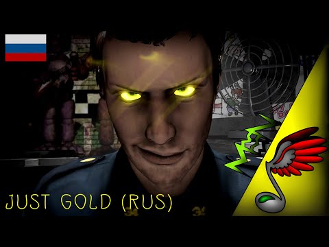 (FNAF SONG) MandoPony - Just Gold (Russian Cover By Danvol) [REMIX]