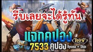 rov-รับคูปอง7533คูปอง-ได้จริงหรือไม่