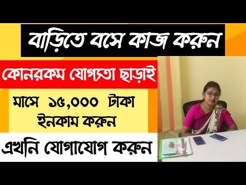 Jobs in Kolkata || Work From Home Jobs in Kolkata || Part Time Job in Kolkata || Home Based Jobs