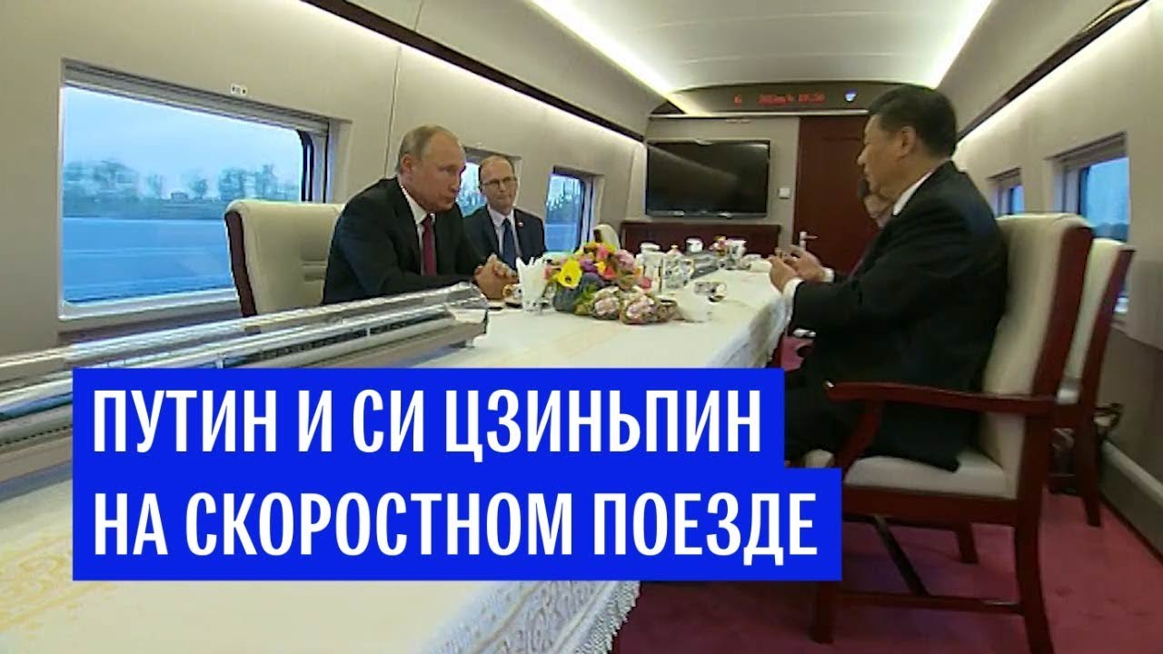 Путин и Си Цзиньпин на скоростном поезде