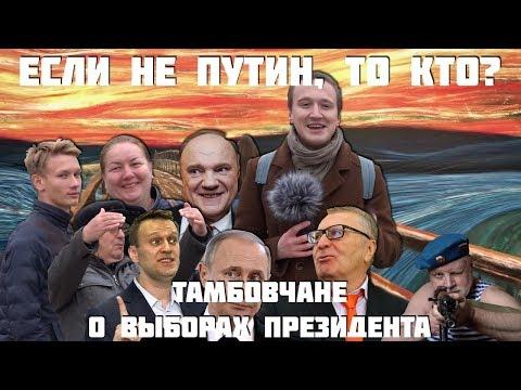 Если не Путин, то кто? Тамбовчане о выборах президента