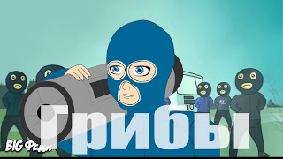 Download МУЛЬТ-КОЛЛАБ Грибы - Тает Лёд Mp3 and Videos