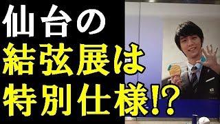【羽生結弦】仙台の羽生結弦展は特別仕様かも!?「さすが仙台素晴らしい」#yuzuruhanyu 羽生結弦 検索動画 2