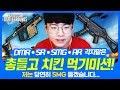[배틀그라운드] 박사장x킴성태x싸패x전하 : DMR SR SMG AR 각자 맡은 총들고 치킨 먹기 미션!