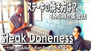 矢作とアイクの英会話 #54「ステーキの焼き方」Steak Doneness