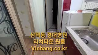 삼덕동 경대병원 옆 리치타운 원룸 전세 6000/15